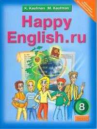 Английский язык учебник 8 класс читать онлайн.