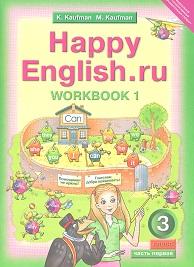 Happy English.ru. 3 кл.: Рабочая тетрадь № 1 ФГОС