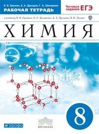 Химия. 8 кл.: Рабочая тетрадь к учеб. Еремина (ФГОС) /+681389/