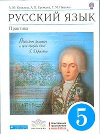 Русский язык. Практика. 5 кл.: Учебник (ФГОС) /+673872/