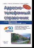 Шелехов, Шелеховский район: Адресно-телефонный справочник: Вып.7