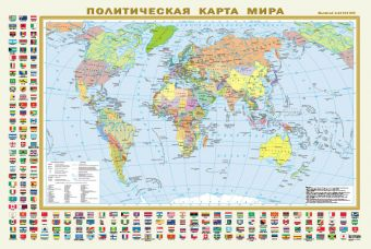 Карта: Политическая карта мира с флагами. Федеративное устройство России