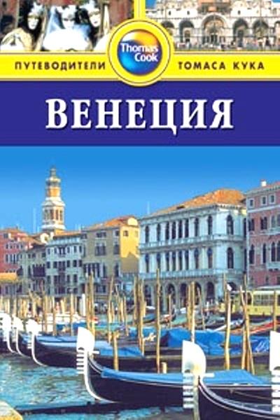 Венеция: Путеводитель
