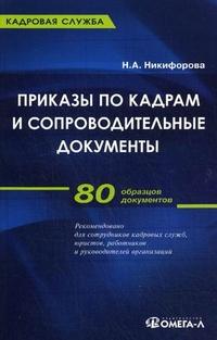 Приказы по кадрам и сопроводительные документы: 80 образцов документов