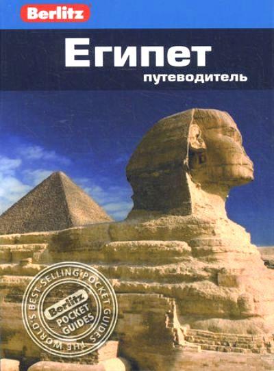 Египет: Путеводитель