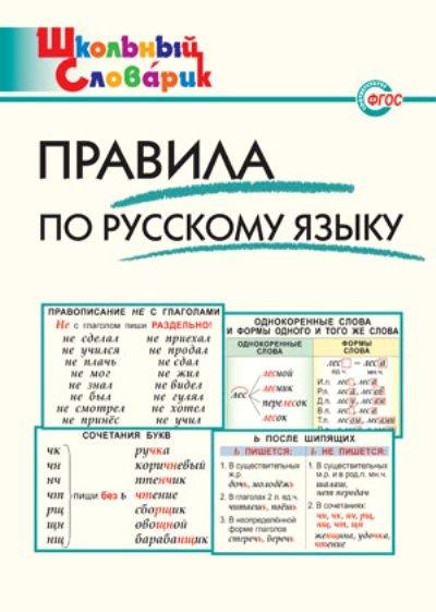 Правила по русскому языку: Начальная школа (ФГОС)