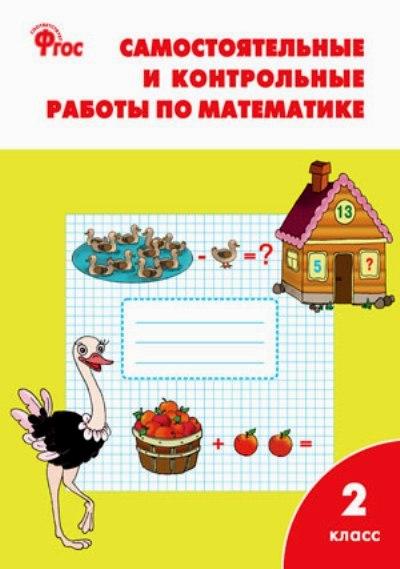 Математика. 2 класс: Самостоятельные и контрольные работы ФГОС