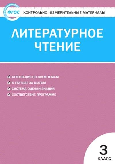 Литературное чтение. 3 кл.: Контрольно-измерительные материалы ФГОС