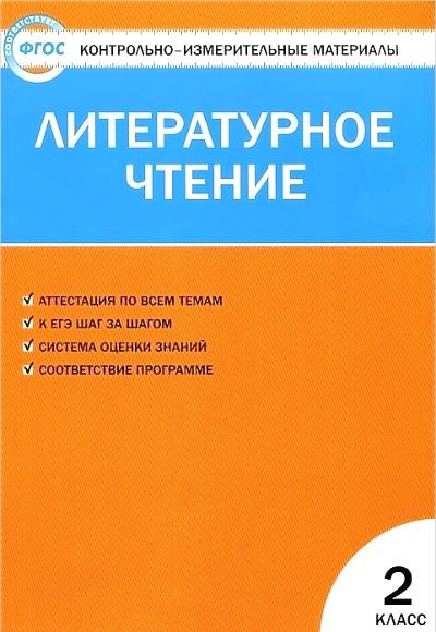 Литературное чтение. 2 кл.: Контрольно-измерительные материалы ФГОС