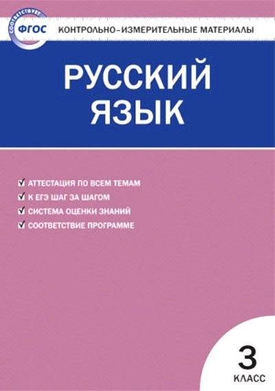 Русский язык. 3 кл.: Контрольно-измерительные материалы (ФГОС)