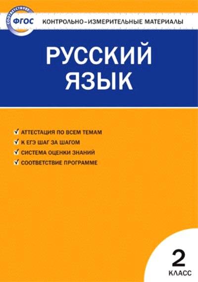 Русский язык. 2 кл.: Контрольно-измерительные материалы ФГОС
