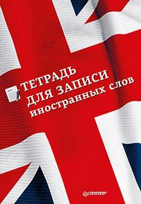 Тетрадь для записи иностранных слов (Английский флаг)