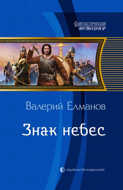 Знак небес: Фантастический роман