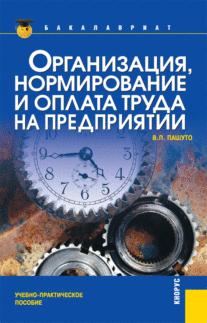Организация, нормирование и оплата труда на предприятии: Учебно-практ. пос.