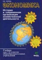 Экономика. 7-8 кл.: История и соврем. организац. хоз. деят.: Учеб /+764640/