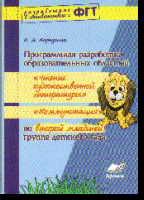 Чтение художественной литературы. Коммуникация во втор. мл..группе д/с.Прог