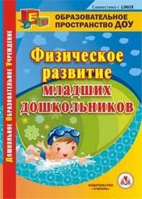 CD Физическое развитие младших дошкольников