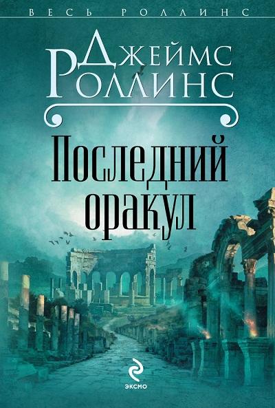 Последний оракул: Роман