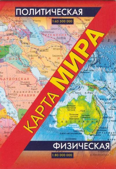 Карта: Физическая карта мира / Политическая карта мира