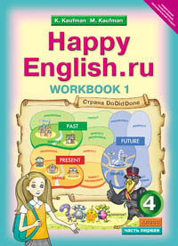 Happy English.ru. 4 кл.: Рабочая тетрадь № 1 с раздаточным матер. ФГОС
