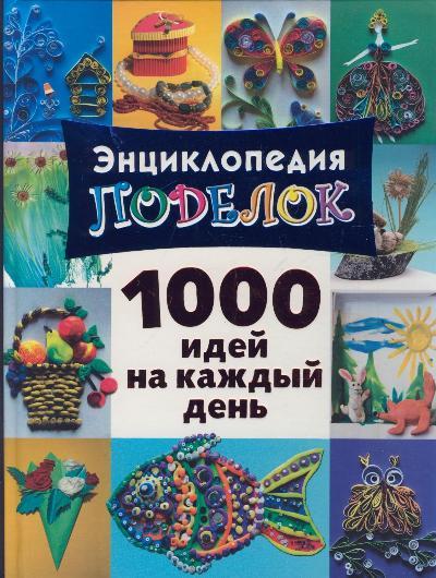 АКЦИЯ Энциклопедия поделок. 1000 идей на каждый день