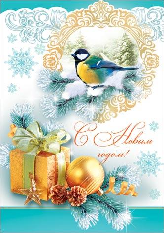 Марта поздравить, мир открыток новый год