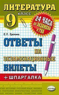 Литература. 9 кл.: Ответы на экзаменационные билеты и шпаргалка /+574944/