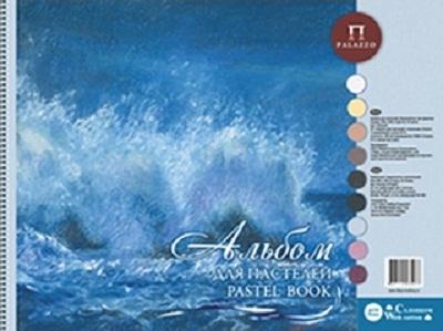 Альбом д/пастелей А3 54л спир Aquamarine 9цв 40% хлопка, 160г/м2