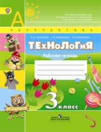 Технология. 3 кл.: Рабочая тетрадь (ФГОС) /+561943/