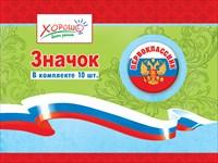 Значок 53.61.043 Первоклассник (Российская символика) метал