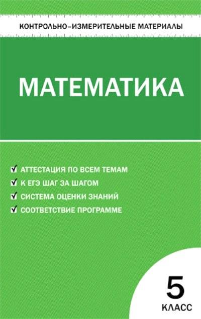 Математика. 5 кл.: Контрольно-измерительные материалы ФГОС