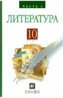 Русская литература XIX века. 10 кл.: Базовый уров. Учеб.: В 2 ч. Ч.1