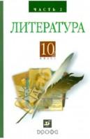 Русская литература XIX века. 10 кл.: Базовый уров. Учеб.: В 2 ч. Ч.2