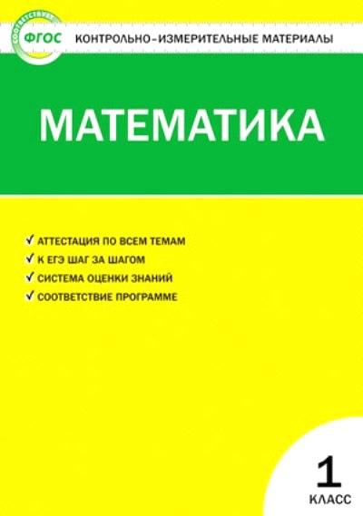 Математика. 1 кл.: Контрольно-измерительные материалы. ФГОС
