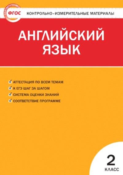 Английский язык. 2 кл.: Контрольно-измерительные материалы ФГОС