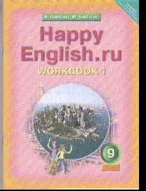 Happy English.ru. 9 кл.: Рабочая тетрадь №1 ФГОС /+701789/