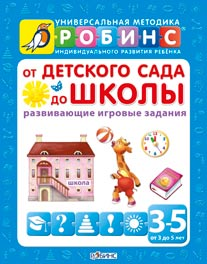 От  детского сада до школы: Развивающие игровые задания: Для детей 3-5 лет
