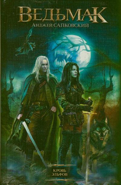 Кровь эльфов: Фантастический роман