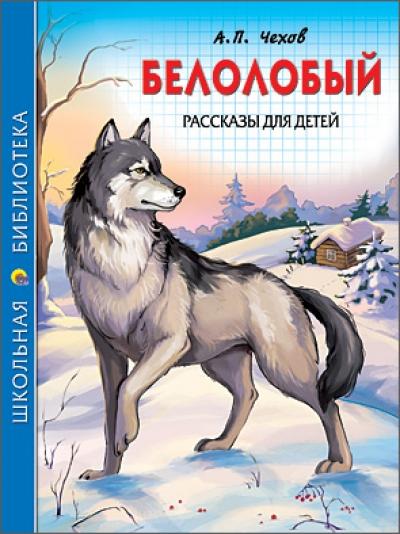 Белолобый: Рассказы для детей