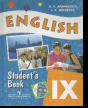 Английский язык (English). 9 кл.: Учебник  для школ с углубл.изуч. англ.яз.