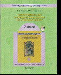 Русский язык. 7 кл.: Самостоятельные и проверочные работы (ФГОС) /+297763/