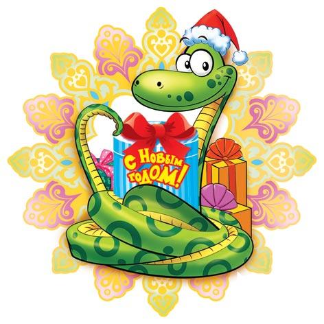 Днем смеха, открытка в год змеи