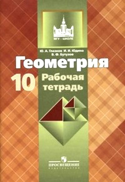 Геометрия. 10 кл.: Рабочая тетрадь к учеб. Атанасяна Л.С. /+679075/