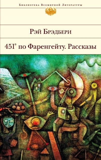 451' по Фаренгейту: Повести: Рассказы