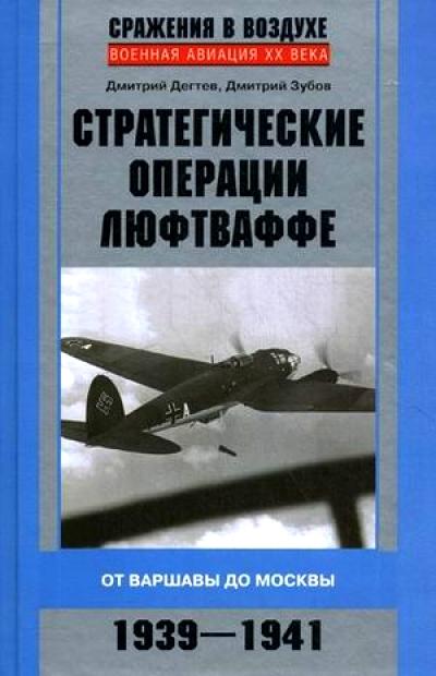 Стратегические операции люфтваффе. От Варшавы до Москвы