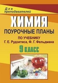 Химия. 9 класс: Поурочные планы по учебнику Г. Е. Рудзитиса, Ф. Г. Фельдман