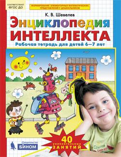 Энциклопедия интеллекта: Рабочая тетрадь для детей 6-7 лет