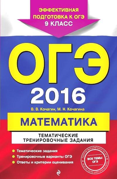 ОГЭ-2016. Математика. 9 кл.: Тематические тренировочные задания