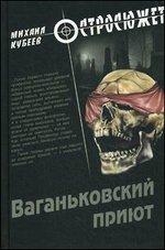 Ваганьковский приют: Роман