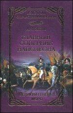 Главный соперник Наполеона. Великий генерал Моро